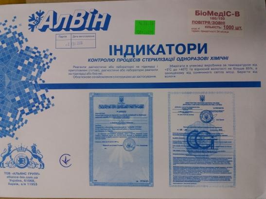 заказать, купить Індикатори повітряної стерилізації БіоМедІС-В 160/150 (1000 шт) по низкой цене в Украине
