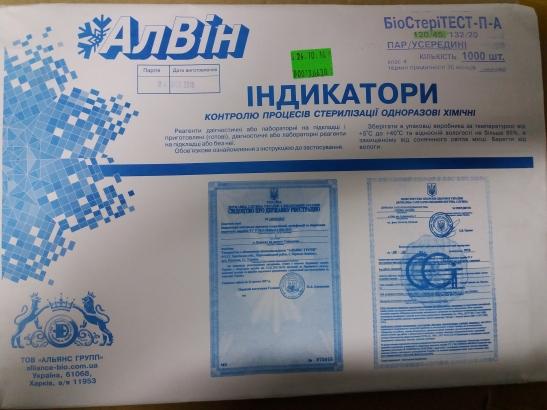 заказать, купить Індикатори парової стерилізації БіоСтеріТЕСТ-П-А 120/45, 132/20 (1000 шт) по низкой цене в Украине