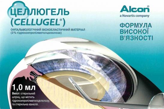 заказать, купить Целлюгель / Cellugel - матеріал офтальмологічний віскоеластичний 1,0 мл по низкой цене в Украине