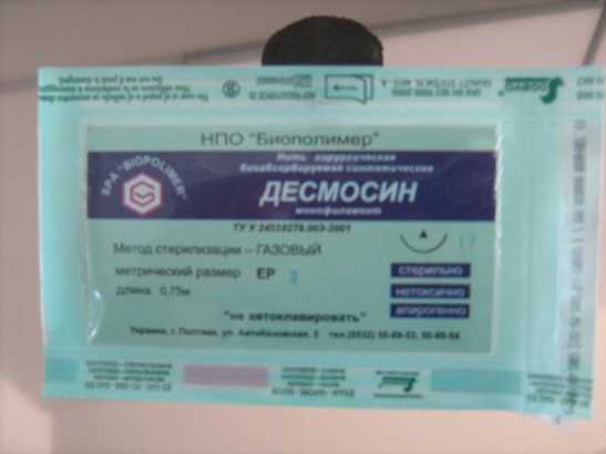 заказать, купить Десмосін з атравматичною голкою по низкой цене в Украине