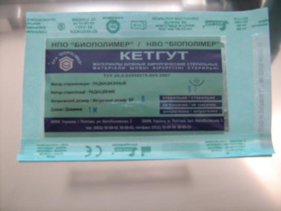 заказать, купить Кетгут з атравматичною голкою по низкой цене в Украине