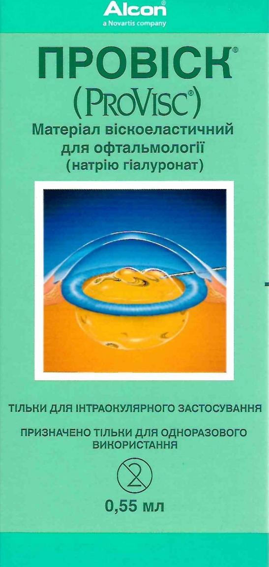 заказать, купить Провіск / ProVisc / Провиск - матеріал офтальмологічний віскоеластичний 0,85 мл по низкой цене в Украине